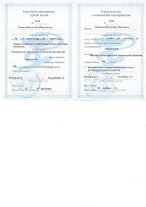 Свидетельство о повышении квалификации Туманова В. 2013