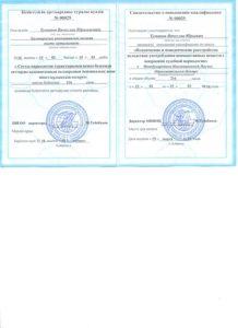 Свидетельство о повышени квалификации Туманов В. 2016