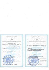 Свидетельство о повышении квалификации Туманов 2010
