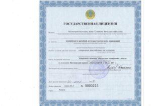 Государственная лицензия Туманову 2007