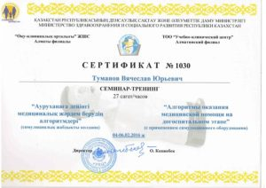 Сертификат Туманов