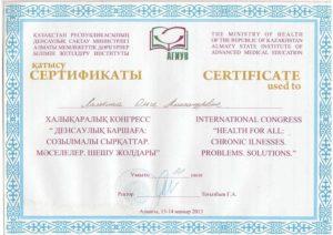 Сертификат Лалетина О. 2013