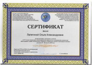 Сертификат Лалетиной О. 2014-2