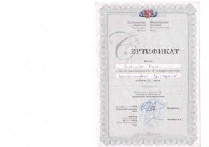Сертификат Лалетиной О.