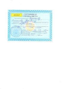 Сертификат специалиста Туманову В.